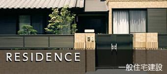 一般住宅建築